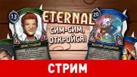 Eternal. Сим-сим, откройся!