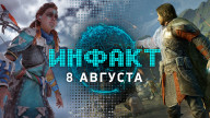 Инфакт с 08.08.2017 — Shadow of War, Battlefield 0, The Frozen Wilds…