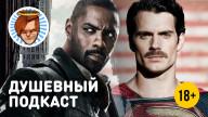 Душевный подкаст №12 — «Тёмная башня», усы Супермена, Horizon: Zero Dawn и прочая «свежесть»