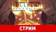 Hellblade: Senua's Sacrifice. Безумное путешествие