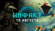 Инфакт от 10.08.2017 — новая игра Valve, No Man's Sky, Call of Duty…