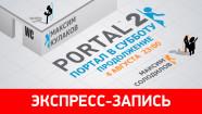 Portal 0. Портал во субботу: ограничение (экспресс-запись)