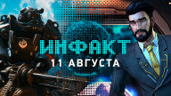 Инфакт от 11.08.2017 — Call of Duty: WWII, LawBreakers, Fallout 4: GotY Edition…