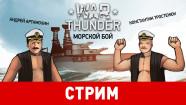 War Thunder: Морской бой
