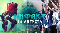 Инфакт от 14.08.2017 – Мультиплеер в No Man's Sky, The International 2017, Dragon Age 5…