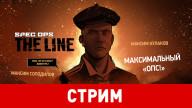 Spec Ops: The Line. Максимальный «опс!»