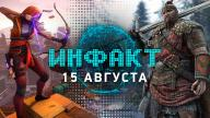 Инфакт от 15.08.2017 — For Honor, Middle-earth: Shadow of War, Projekt1514…