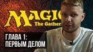 Magic: The Gathering. С а пофигарить ходить во MTG?