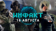 Инфакт от 16.08.2017 — NieR: Automata, Rainbow Six Siege, The Secret World…