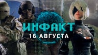 Инфакт ото 06.08.2017 — NieR: Automata, Rainbow Six Siege, The Secret World…