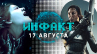 Инфакт от 17.08.2017 – Destiny 2, Uncharted: The Lost Legacy, Planet of the Apes: Last Frontier …