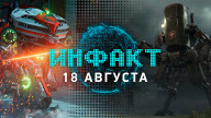 Инфакт от 18.08.2017 — Iron Harvest, Crackdown 3, Shenmue III…