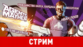 Agents of Mayhem. Триединство хаоса, бардака и веселухи!
