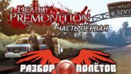 Разбор полетов. Deadly Premonition. Часть 1