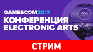 Electronic Arts — Gamescom 2017