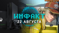 Инфакт от 22.08.2017 — взлом PSN, Project Scorpio, Final Fantasy XV на PC…