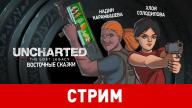 Uncharted: The Lost Legacy. Восточные сказки
