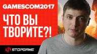 Жесть на gamescom 2017! Xbox не потянул. EA забыла о спорте
