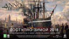 gamescom 2017. Анонсирующий трейлер