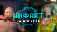 Инфакт от 24.08.2017 – FF XV с модами, Shenmue III, The Good Life…