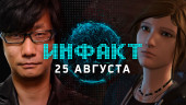 Инфакт от 25.08.2017 — Death Stranding, Life is Strange, HUNT: Showdown…