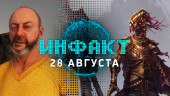 Инфакт от 28.08.2017 — Star Citizen, Divinity: Original Sin II, Industries of Titan…