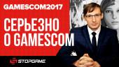 Серьёзно о gamescom 2017