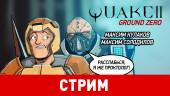 Продолжение стрима Quake II: Семь лет спустя