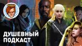 Душевный подкаст 15 — бойкот Siege, «Защитники», «Малыш на драйве» и «Игра престолов»
