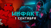 Инфакт от 01.09.2017 – LiS: Before the Storm, Super Meat Boy Forever, My Eyes On You…
