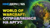 ММОдерн №165 — Lost Ark Online, Wild West Online, WoW…