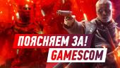 Поясняем за! gamescom 2017