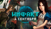 Инфакт от 04.09.2017 — Alice 3: Asylum, Tomb Raider: The Dagger of Xian, ARK…