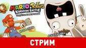Mario + Rabbids Kingdom Battle. Следуй за белым кроликом