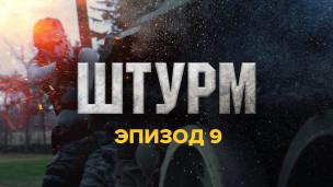 Штурм — эпизод 9