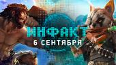 Инфакт от 06.09.2017 — Resident Evil 7, BioMutant, Scorn, Fight of Gods…