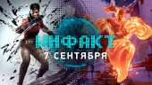 Инфакт от 07.09.2017 — Платежи в Destiny 2, Dishonored: Death of the Outsider, PUBG…