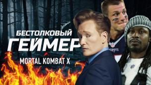 Бестолковый геймер. Mortal Kombat X, Роб Гронковски и Маршон Линч