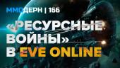 ММОдерн №166 — EVE Online, TERA, Crowfall…