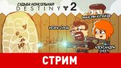 Destiny 2. Судьба консольная