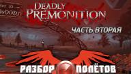 Разбор полетов. Deadly Premonition. Часть 2
