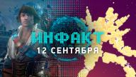 Инфакт от 12.09.2017 – Bayonetta на PS4 и XOne, Atomega, Stormlands…