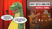 Beast Battle Simulator. Зверский беспредел! (экспресс-запись)