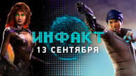 Инфакт от 13.09.2017 — Fortnite, Okami HD, FIFA 18, SNES Mini, Injustice 2…