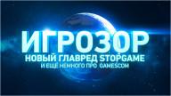 Игрозор — Новый главный на StopGame, пережитки gamescom…