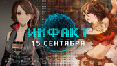 Инфакт от 15.09.2017 – DOOM, Code Vein, Project Octopath Traveler…