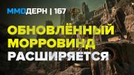 ММОдерн №167 — ArcheAge, The Elder Scrolls Online, Icarus…