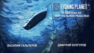 Fishing Planet. Особенности виртуальной рыбалки