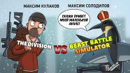 Beast Division Battle Simulator. Акулы футбола