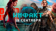 Инфакт от 19.09.2017 – Сходка SG 2017, Call of Duty: WWII, Divinity: Original Sin 2…